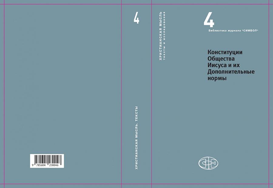Konstytucje Towarzystwa Jezusowego ukazały się w języku rosyjskim